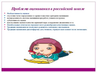 Проблема оценивания в российской школе Необъективность оценки: отсутствие чет