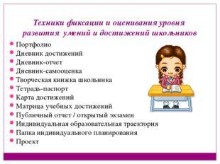 Техники фиксации и оценивания уровня развития умений и достижений школьников