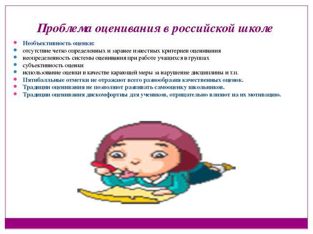 Проблема оценивания в российской школе Необъективность оценки: отсутствие чет...