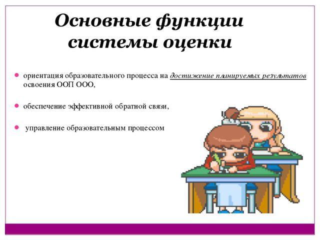 ориентация образовательного процессана достижение планируемых результатов ос...