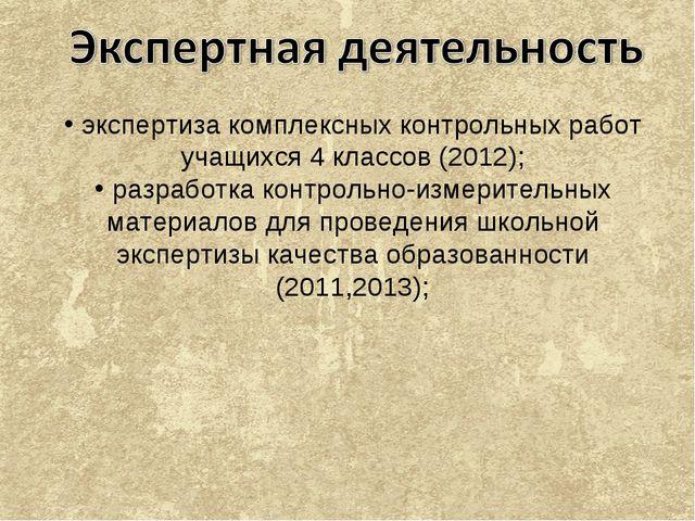 экспертиза комплексных контрольных работ учащихся 4 классов (2012); разработ...