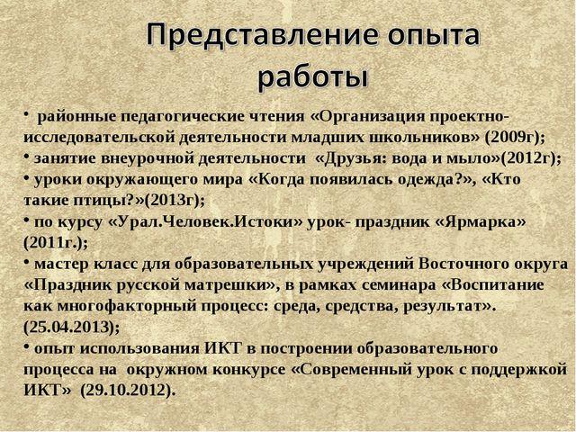 районные педагогические чтения «Организация проектно-исследовательской деяте...