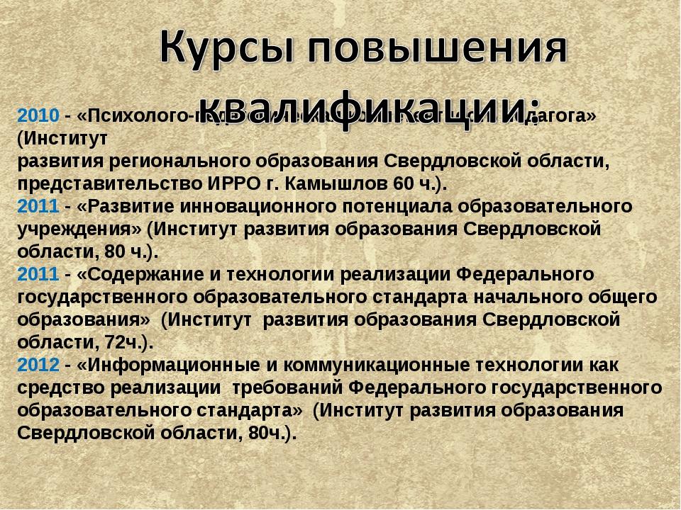 2010 - «Психолого-педагогическая компетентность педагога» (Институт развития...