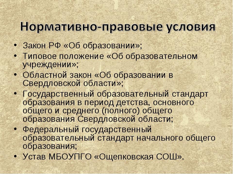 Закон РФ «Об образовании»; Типовое положение «Об образовательном учреждении»;...