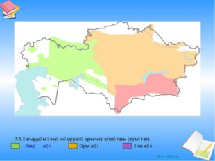 XXғасырдағы қазақ жүздерінің орналасу аумақтары (жуықтап).  Кіші жүз  Орта