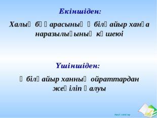 Халық бұқарасының Әбілқайыр ханға наразылығының күшеюі Екіншіден: Үшіншіден: