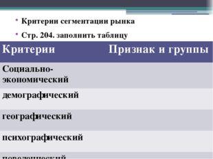 Критерии сегментации рынка Стр. 204. заполнить таблицу Критерии Признаки груп