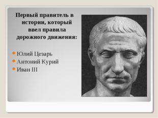 Первый правитель в истории, который ввел правила дорожного движения: Юлий Цез