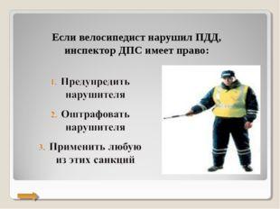 Если велосипедист нарушил ПДД, инспектор ДПС имеет право: