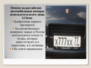 Почему на российских автомобильных номерах используется всего лишь 12 букв: И
