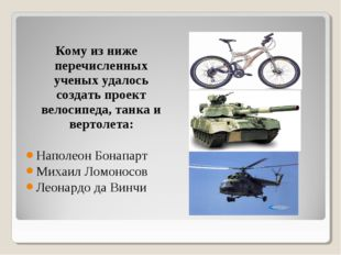 Кому из ниже перечисленных ученых удалось создать проект велосипеда, танка и