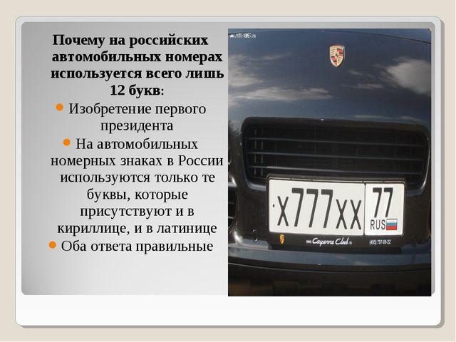 Почему на российских автомобильных номерах используется всего лишь 12 букв: И...