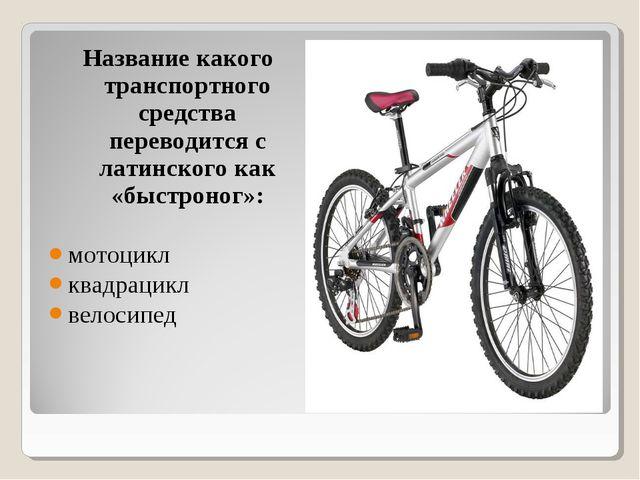 Название какого транспортного средства переводится с латинского как «быстроно...