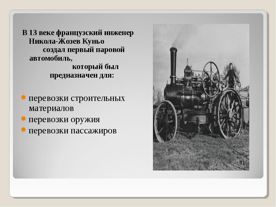 В 13 веке французский инженер Никола-Жозев Куньо создал первый паровой автом...