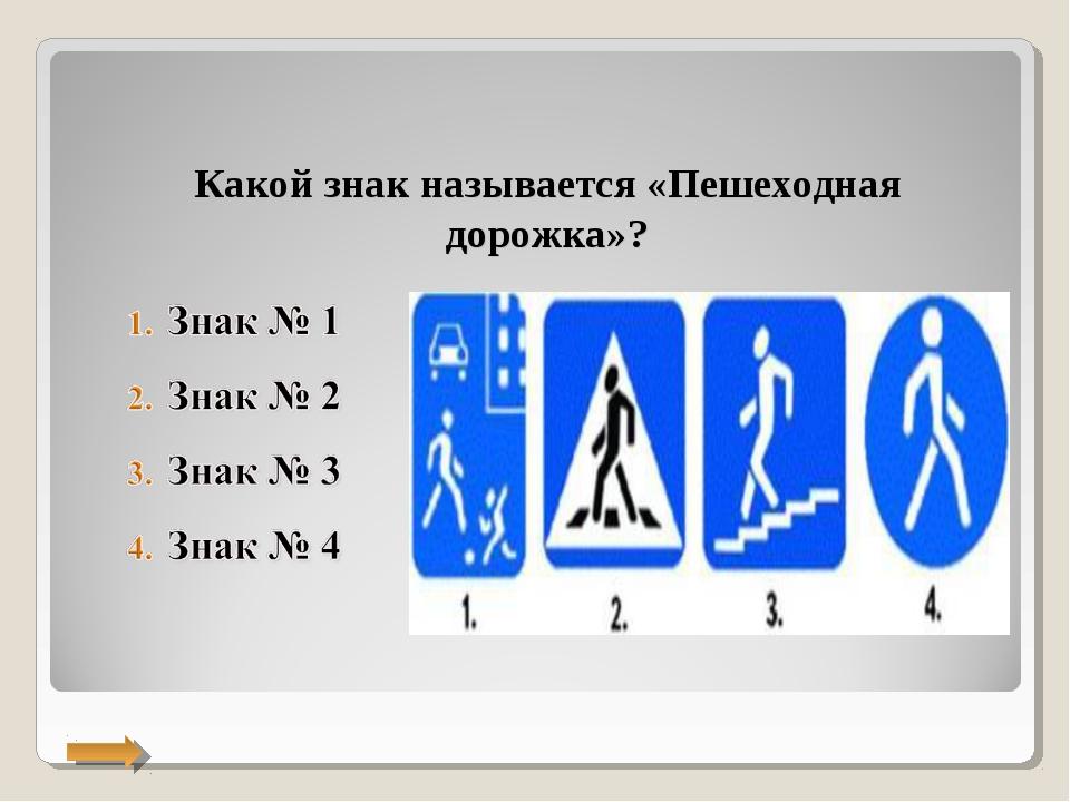 Какой знак называется «Пешеходная дорожка»?