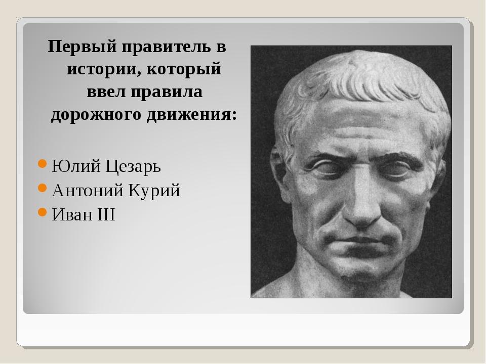 Первый правитель в истории, который ввел правила дорожного движения: Юлий Цез...