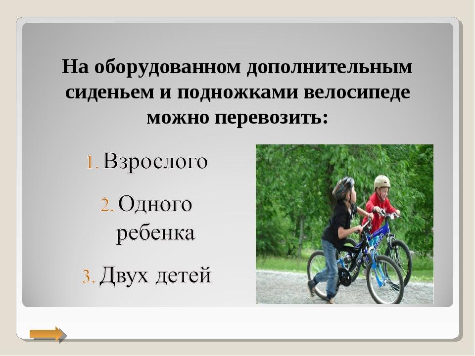 На оборудованном дополнительным сиденьем и подножками велосипеде можно перево...