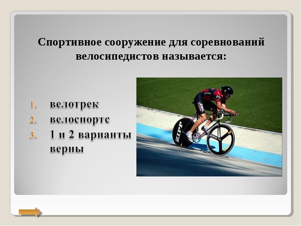 Спортивное сооружение для соревнований велосипедистов называется: