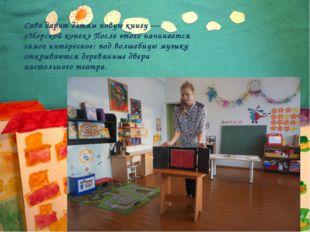 Сава дарит детям новую книгу — «Морской конек» После этого начинается самое и
