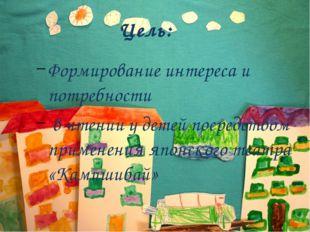 Цель: Формирование интереса и потребности в чтении у детей посредством примен