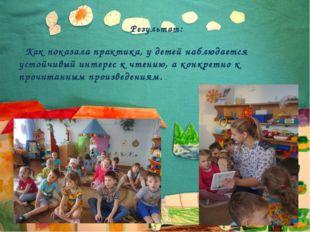Результат: Как показала практика, у детей наблюдается устойчивый интерес к ч