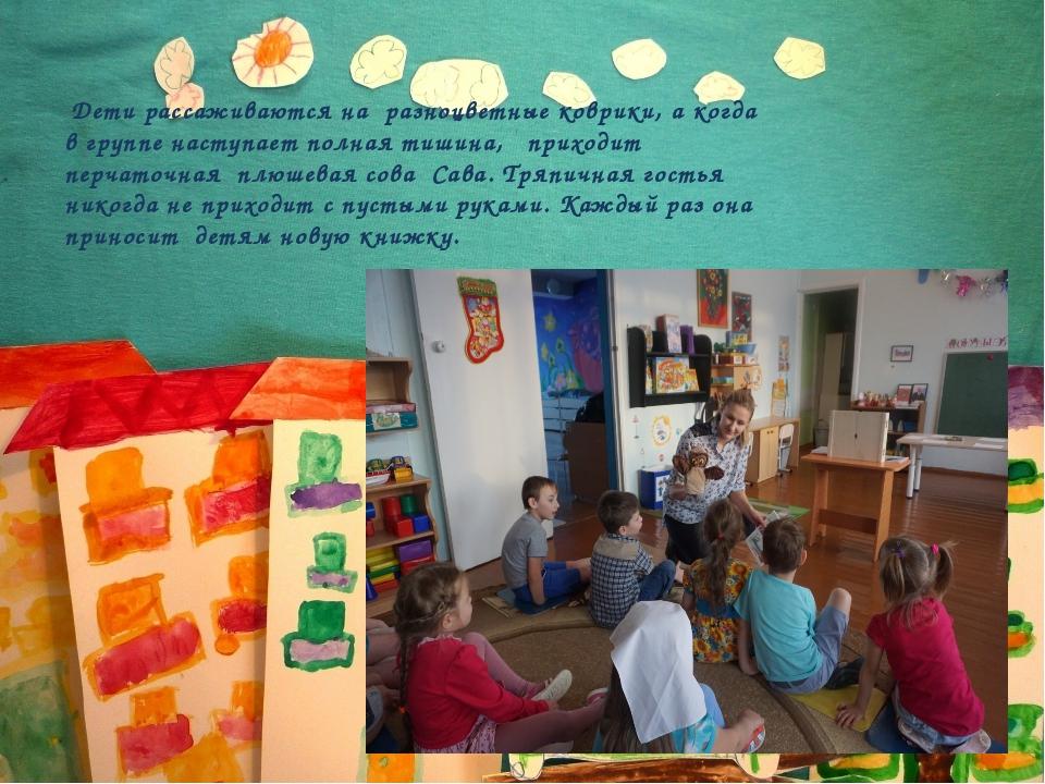 Дети рассаживаются на разноцветные коврики, а когда в группе наступает полна...