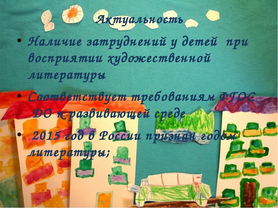 Актуальность Наличие затруднений у детей при восприятии художественной литера...