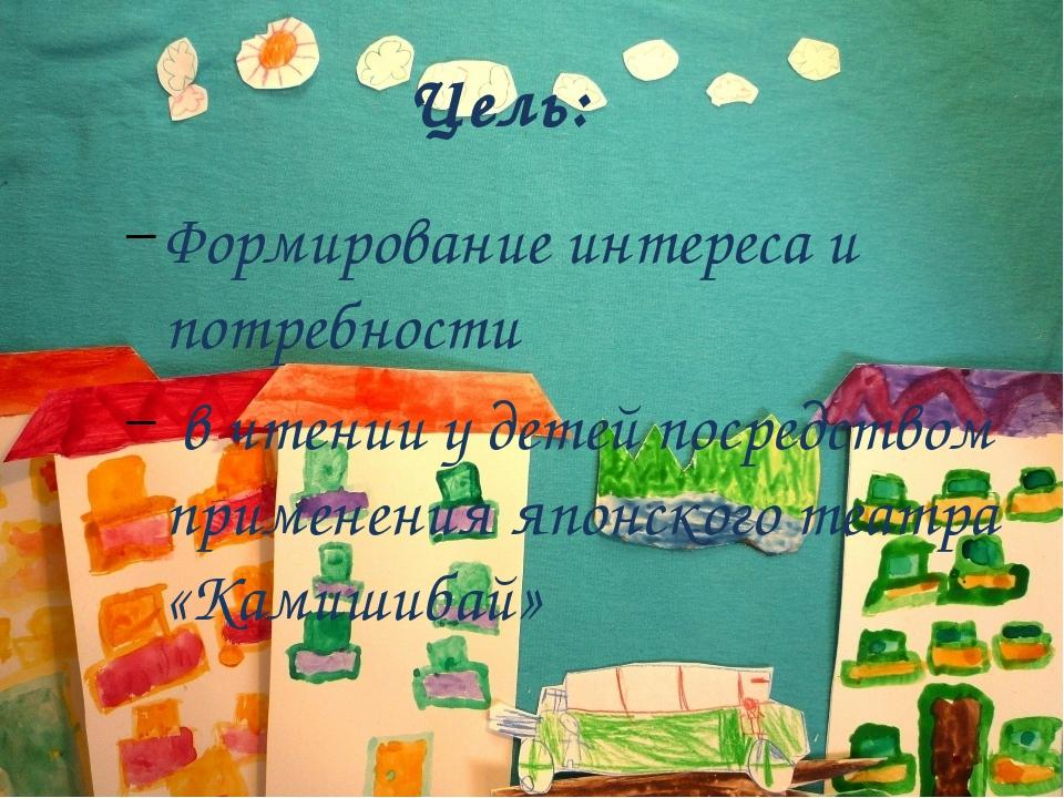 Цель: Формирование интереса и потребности в чтении у детей посредством примен...