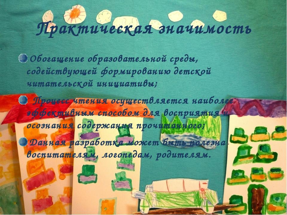 Практическая значимость Обогащение образовательной среды, содействующей форми...