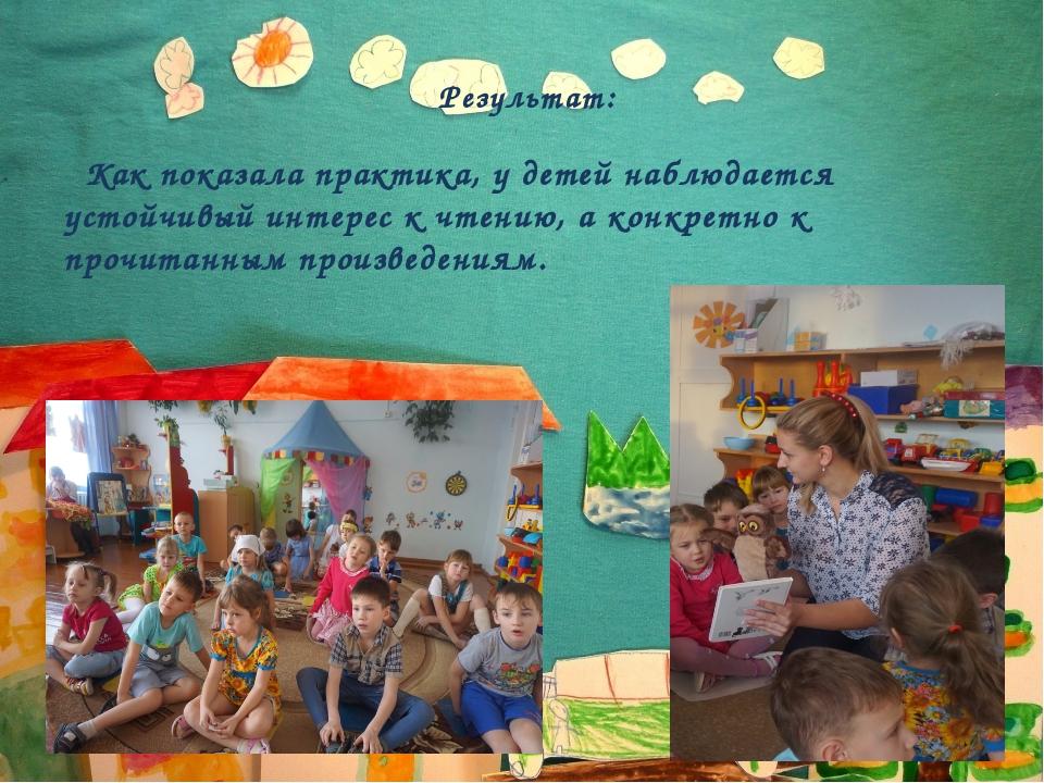 Результат: Как показала практика, у детей наблюдается устойчивый интерес к ч...