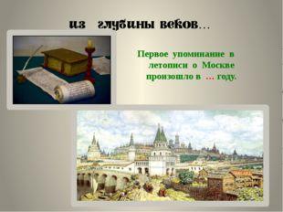 Первое упоминание в летописи о Москве произошло в … году.