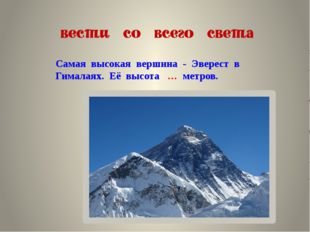 Самая высокая вершина - Эверест в Гималаях. Её высота … метров.
