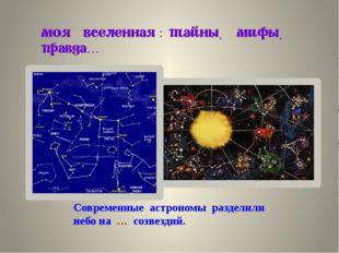 Современные астрономы разделили небо на … созвездий.