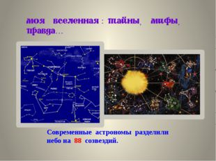 Современные астрономы разделили небо на 88 созвездий.