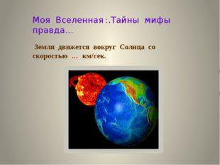 Моя Вселенная :.Тайны мифы правда… Земля движется вокруг Солнца со скоростью