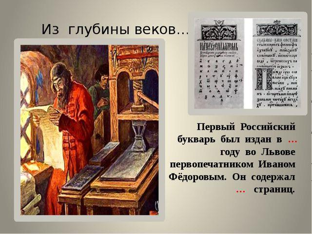 Из глубины веков… Первый Российский букварь был издан в … году во Львове перв...