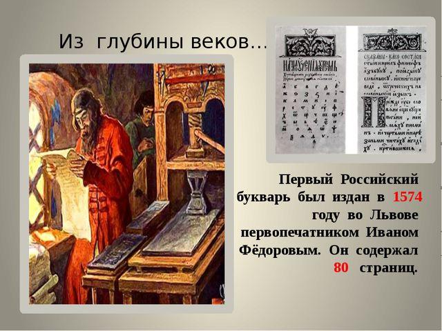 Из глубины веков… Первый Российский букварь был издан в 1574 году во Львове п...