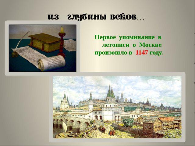 Первое упоминание в летописи о Москве произошло в 1147 году.