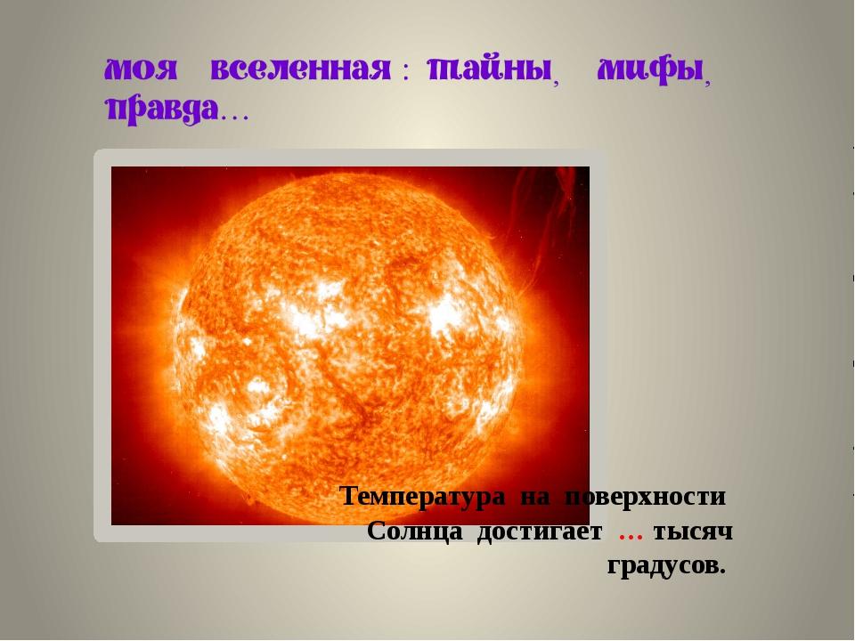 Температура на поверхности Солнца достигает … тысяч градусов.