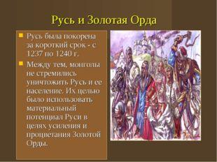 Русь и Золотая Орда Русь была покорена за короткий срок - с 1237 по 1240 г. М