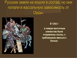 Русские земли не вошли в состав, но они попали в вассальную зависимость от Ор