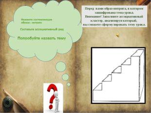 Перед вами образ-интрига, в котором зашифрована тема урока. Внимание! Заполни