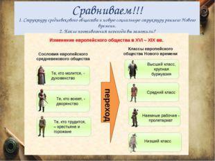 Сравниваем!!! 1. Структуру средневекового общества и новую социальную структу