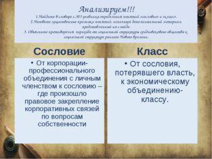 Анализируем!!! 1.Найдите в словаре с.303 учебника определения понятий «сослов