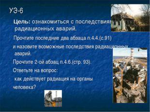 УЭ-6 Цель: ознакомиться с последствиями радиационных аварий. Прочтите последн