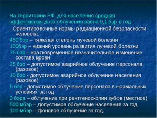 На территории РФ для населения средняя эффективная доза облучения равна 0,1 б