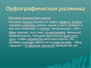 Орфографическая разминка Объясните правописание наречий Гвоздик насилу вылез