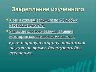 Закрепление изученного К этим схемам запишите по 2-3 любых наречия из упр. 24