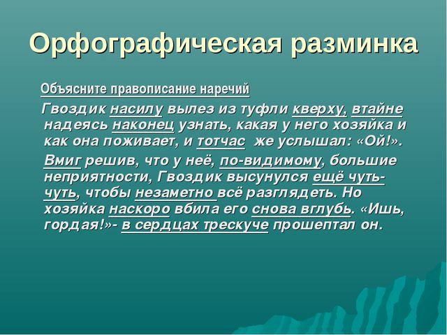 Орфографическая разминка Объясните правописание наречий Гвоздик насилу вылез...