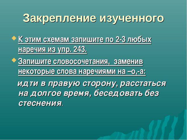 Закрепление изученного К этим схемам запишите по 2-3 любых наречия из упр. 24...